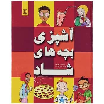 کتاب آشپزی بچه های شاد اثر بتی کراکر