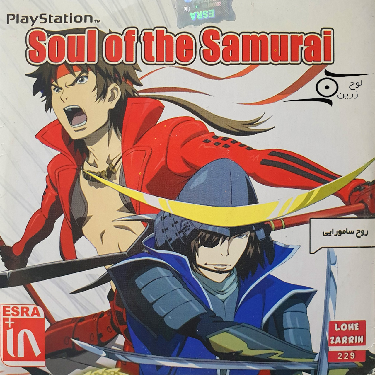 بازی Soul of the Samurai مخصوص PS1 نشر لوح زرین