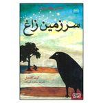 کتاب سرزمین زاغ اثر كيت كانستبل نشر هوپا