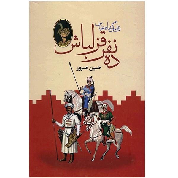 کتاب ده نفر قزلباش، زندگی شاه عباس اثر حسین مسرور - دو جلدی