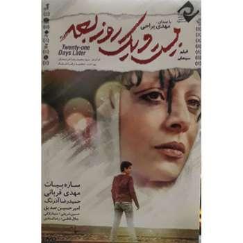 فیلم سینمایی بیست و یک روز بعد اثر سید محمد رضا خردمندان