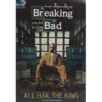 سریال بریکینگ بد فصل پنجم اثر لیون اشمایکل نشر تصویر گستر پاسارگاد