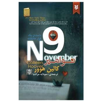کتاب 9 نوامبر اثر کالین هوور انتشارات نیک فرجام