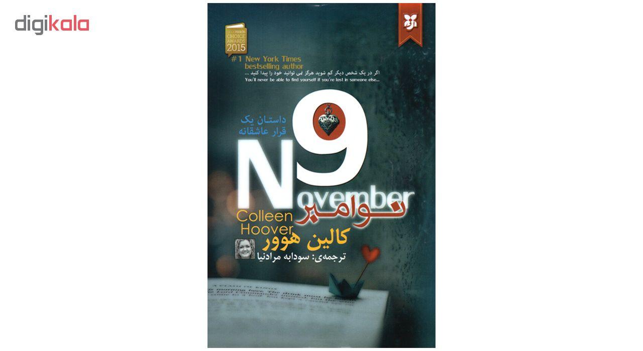 کتاب 9 نوامبر اثر کالین هوور انتشارات نیک فرجام main 1 1