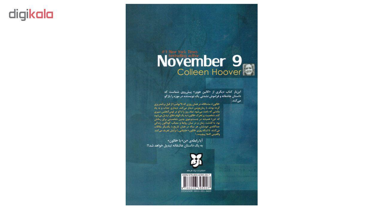 کتاب 9 نوامبر اثر کالین هوور انتشارات نیک فرجام main 1 2