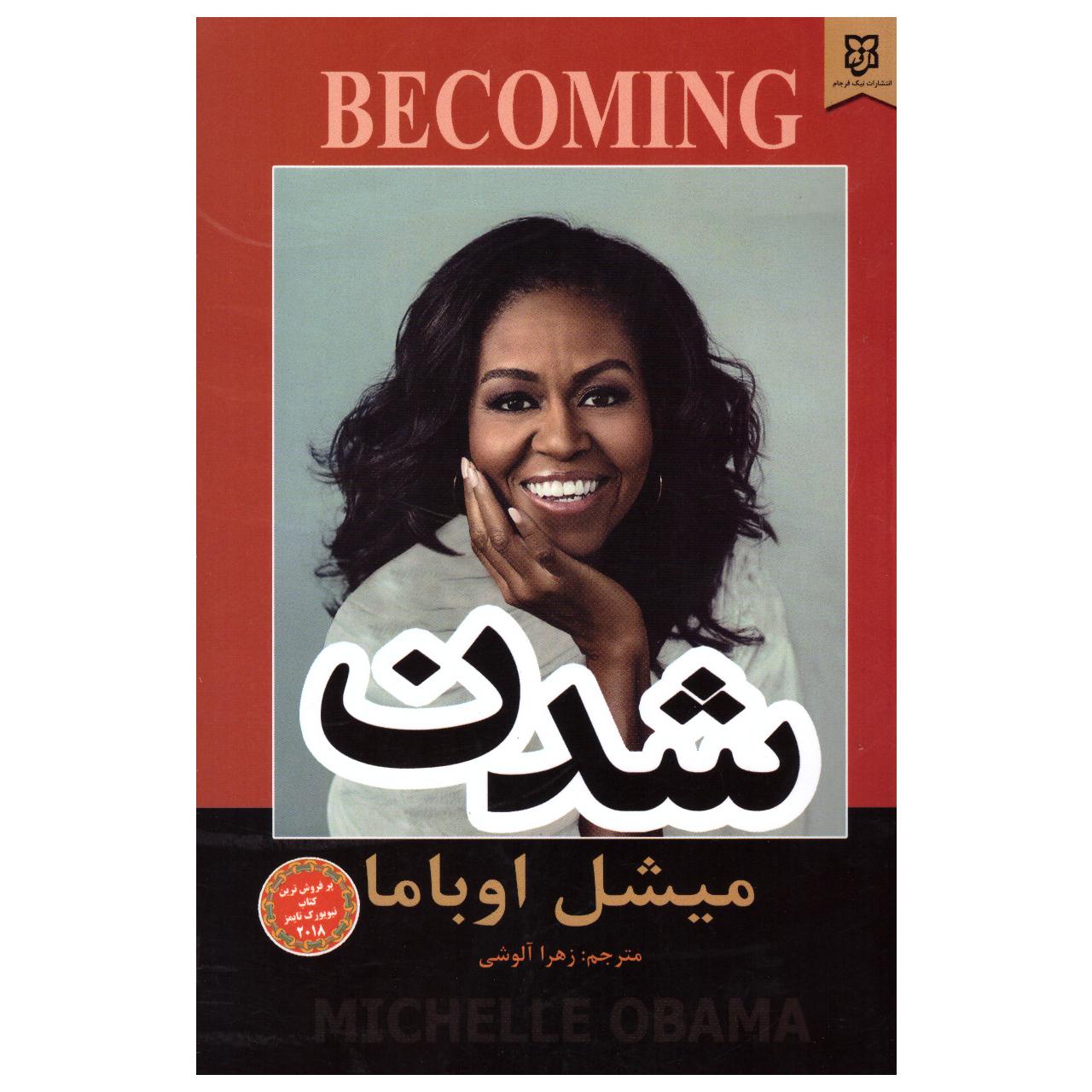 کتاب شدن اثر میشل اوباما انتشارات نیک فرجام