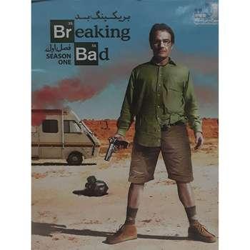 سریال بریکینگ بد فصل اول اثر لیون اشمایکل نشر تصویر گستر پاسارگاد