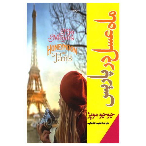 کتاب ماه عسل در پاریس اثر جوجو مویز انتشارات توسن دانش