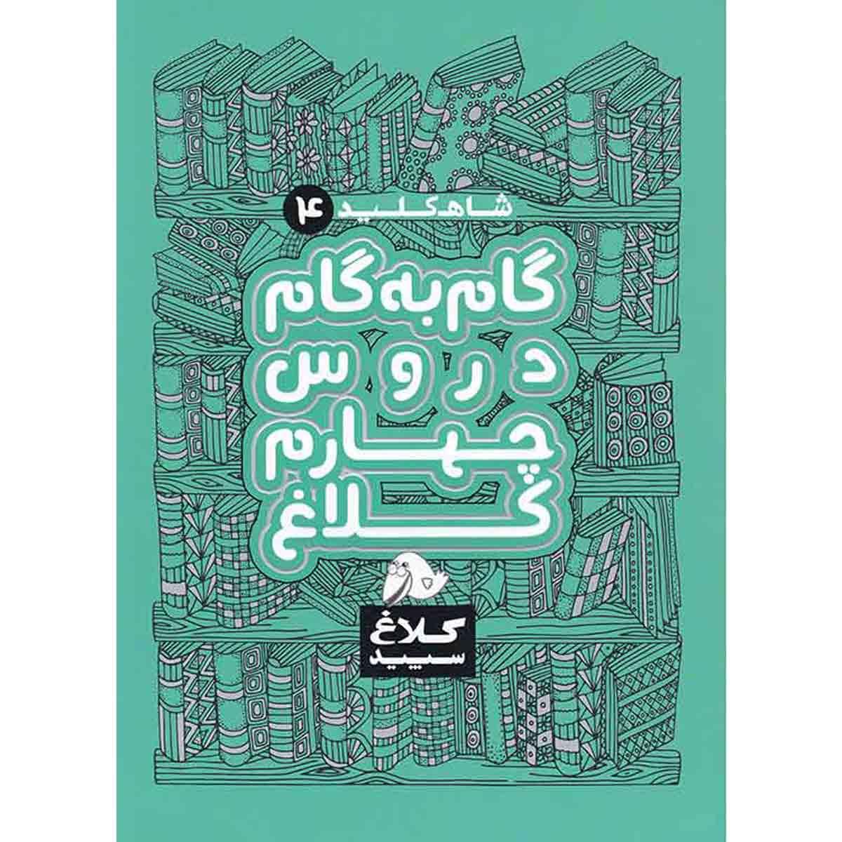 کتاب گام به گام چهارم سری شاه کلید انتشارات کلاغ سپید