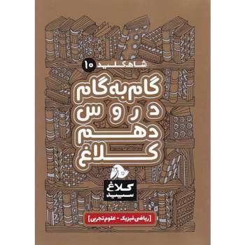 کتاب گام به گام دهم ریاضی فیزیک و علوم تجربی سری شاه کلید انتشارات کلاغ سپید