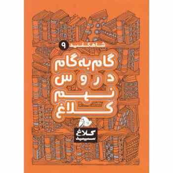 کتاب گام به گام نهم سری شاه کلید انتشارات کلاغ سپید
