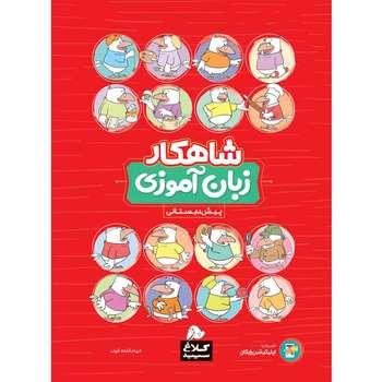 کتاب زبان آموزی پیش دبستانی سری شاهکار انتشارات کلاغ سپید