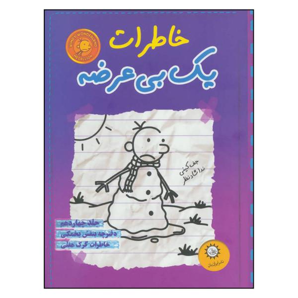 کتاب خاطرات یک بی عرضه اثر جف کینی نشر ایران بان
