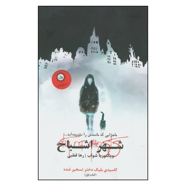 کتاب شهر اشباح اثر ویکتوریا شواب نشر ایران بان