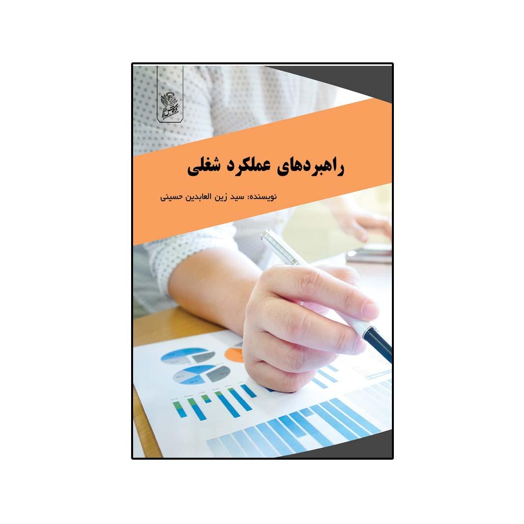 کتاب راهبردهای عملکرد شغلی  اثر سید زین العابدین حسینی نشر فرهوش