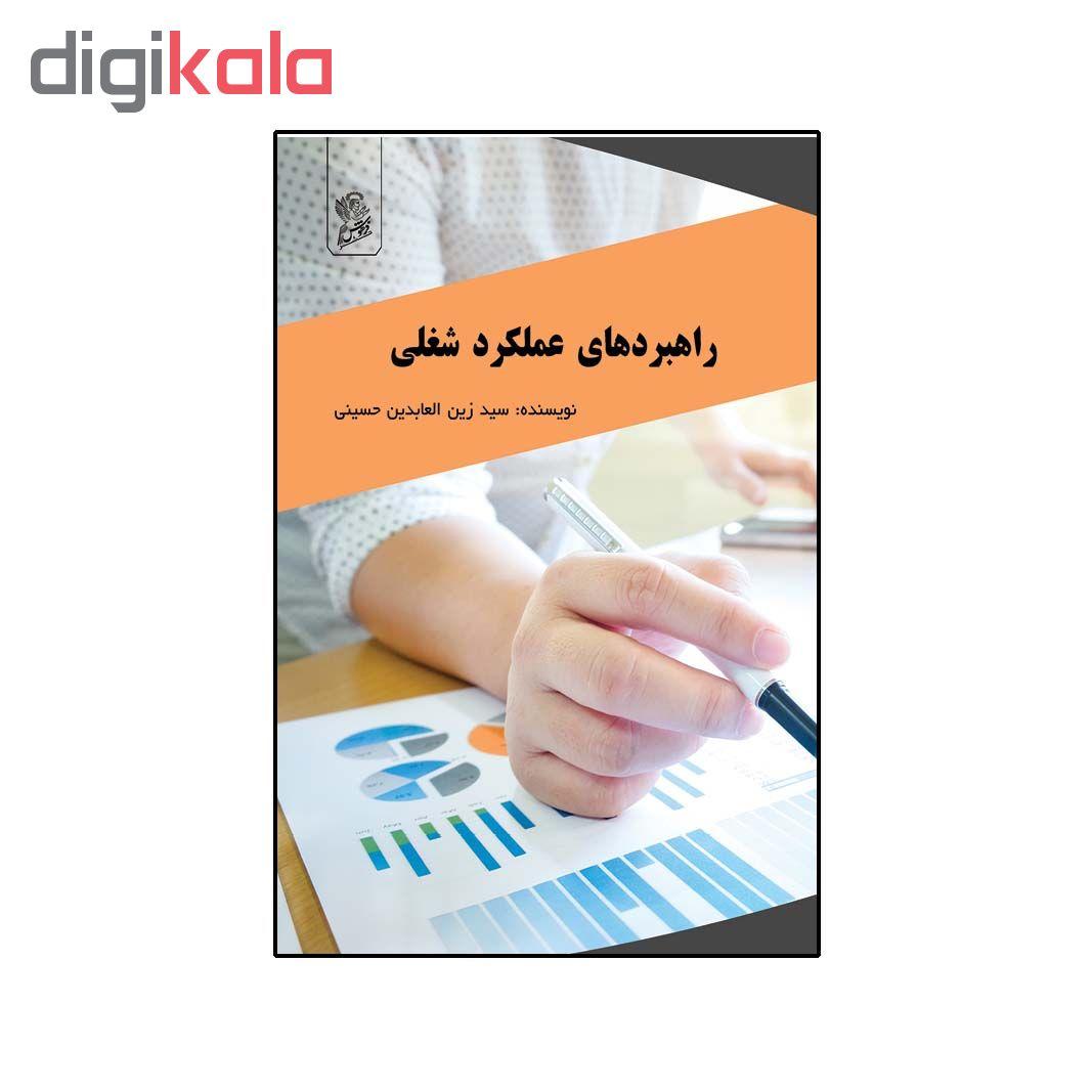 کتاب راهبردهای عملکرد شغلی  اثر سید زین العابدین حسینی نشر فرهوش  thumb 2 1