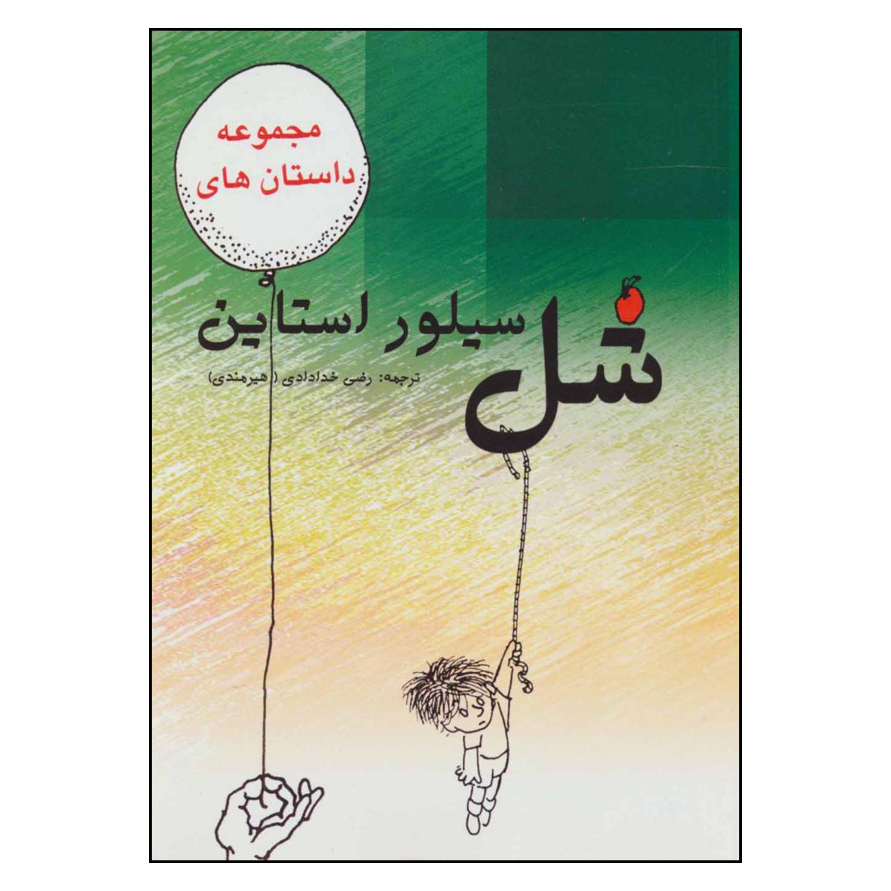 خرید                      کتاب مجموعه داستان های شل سیلور استاین اثر  شل سیلور استاین انتشارات هستان