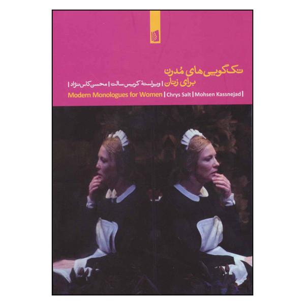 کتاب تک گویی های مدرن برای زنان اثر کریس سالت نشر بیدگل