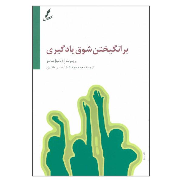 کتاب برانگیختن شوق یادگیری اثر رابرت ا . ( باب ) سالو نشر سایه سخن