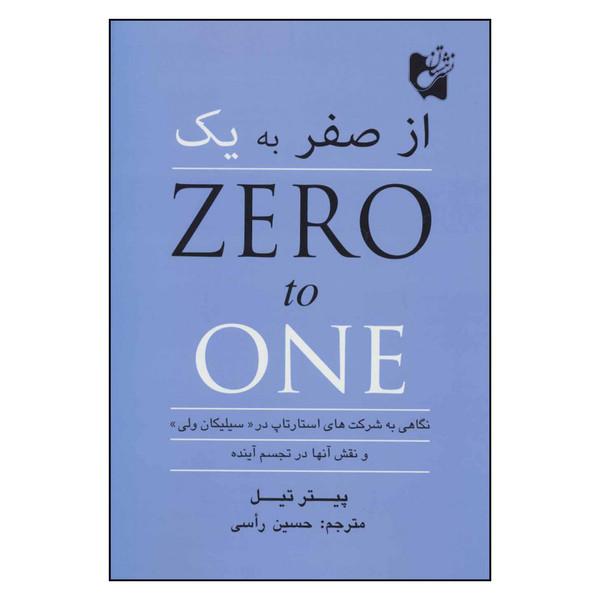 کتاب از صفر به یک اثر پیتر تیل انتشارات هستان