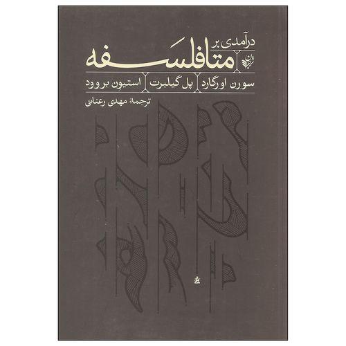کتاب درآمدی بر متافلسفه اثر جمعی از نویسندگان انتشارات ترجمان