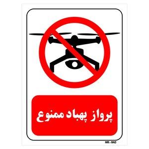 تابلو بازدارنده مستر راد طرح پرواز پهباد ممنوع کد THR308