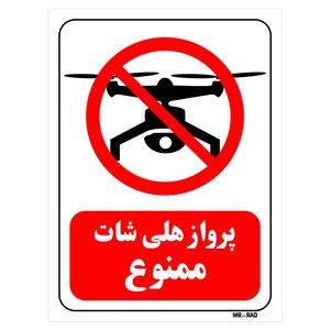 تابلو بازدارنده مستر راد طرح پرواز هلی شات ممنوع کد THR318