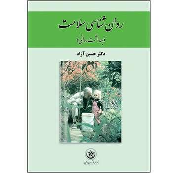 کتاب روان شناسی سلامت اثر دکتر حسین آزاد انتشارات بعثت