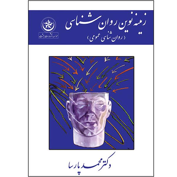 خرید                      کتاب زمینه نوین روان شناسی اثر دکتر محمد پارسا انتشارات بعثت