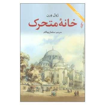 کتاب خانه متحرک اثر ژول ورن نشر ترانه