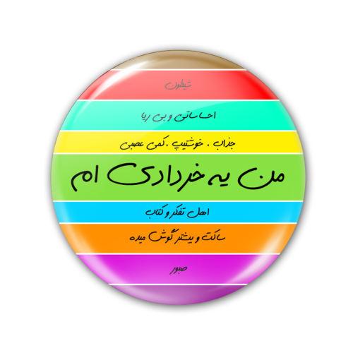 پیکسل نگار ایرانی مدل ماه خرداد AV 27