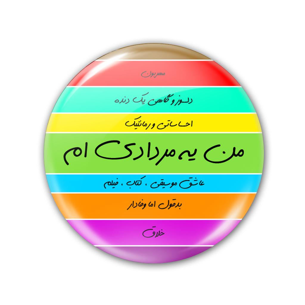 پیکسل نگار ایرانی مدل ماه مرداد AV 29