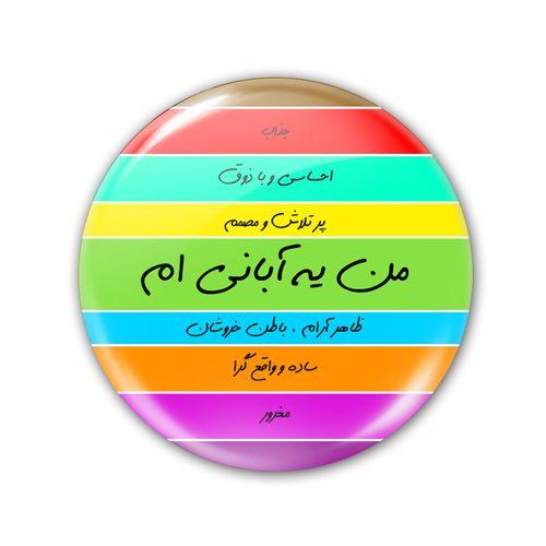 پیکسل نگار ایرانی مدل ماه آبان AV 32