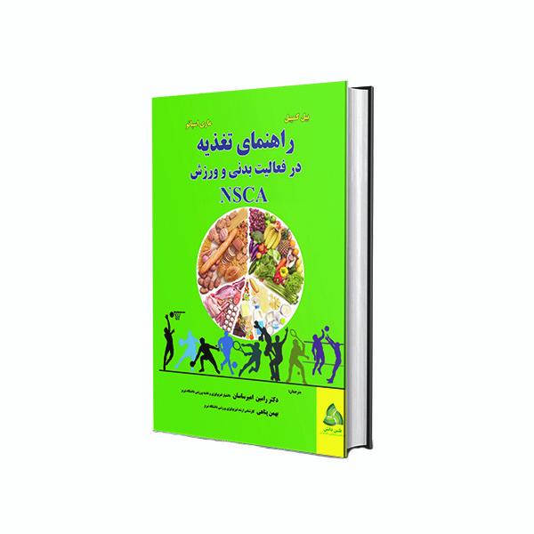 کتاب راهنمای تغذیه در فعالیت بدنی و ورزش NSCA اثر بیل کمپبل و ماری اسپانو انتشارات طنین دانش