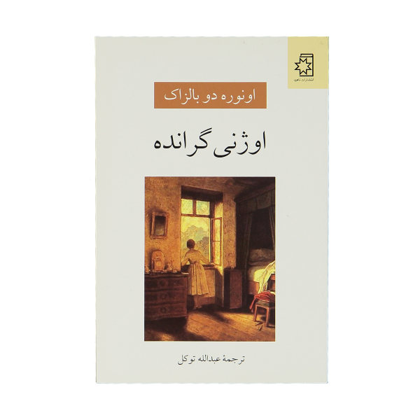 کتاب اوژنی گرانده اثر انوره دو بالزاک