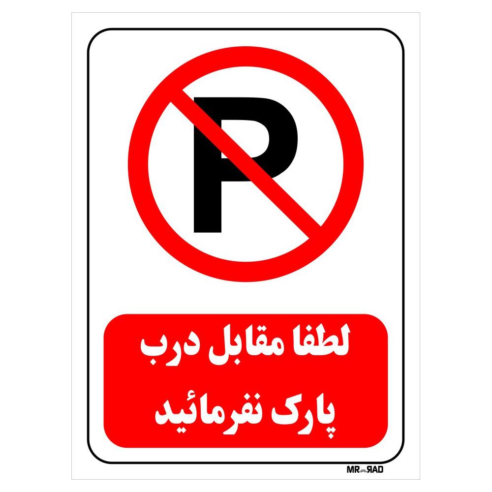 تابلو بازدارنده FG طرح لطفا مقابل درب پارک نفرمائید کد THR431