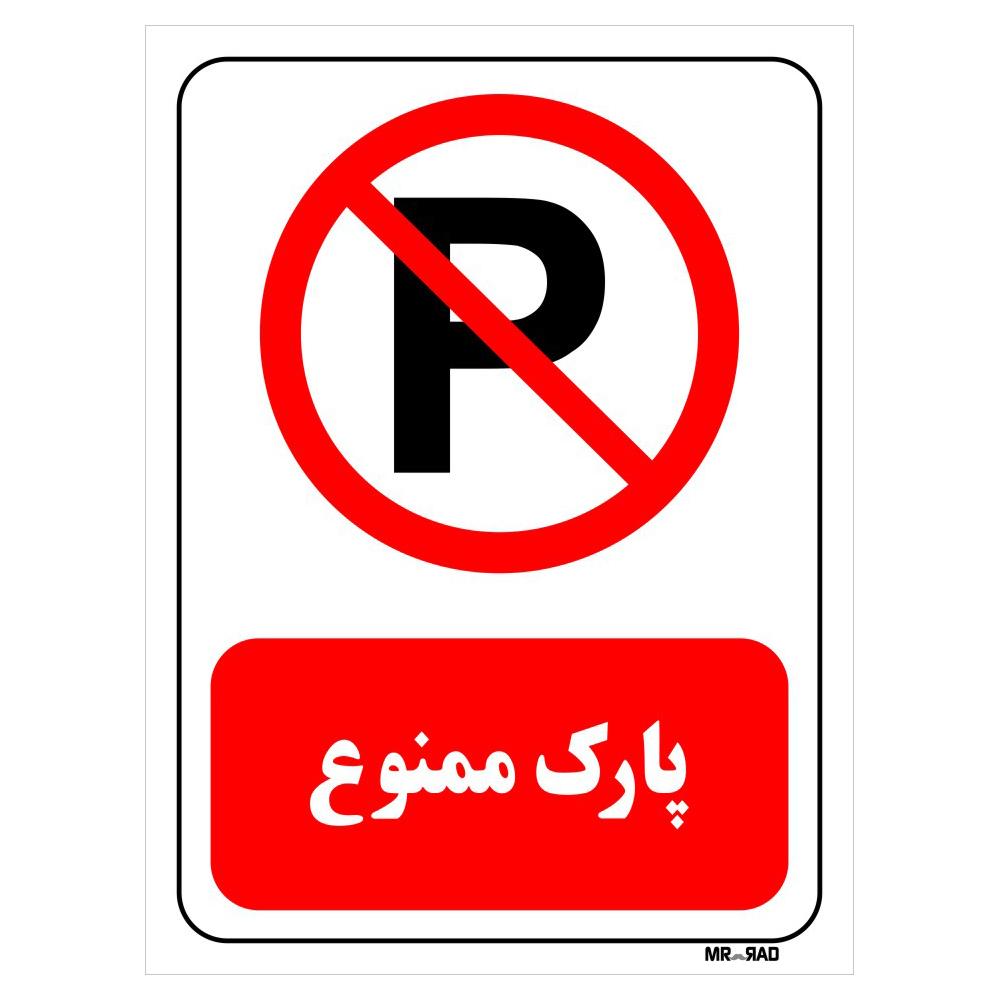 تابلو بازدارنده FG طرح پارک ممنوع کد THR433