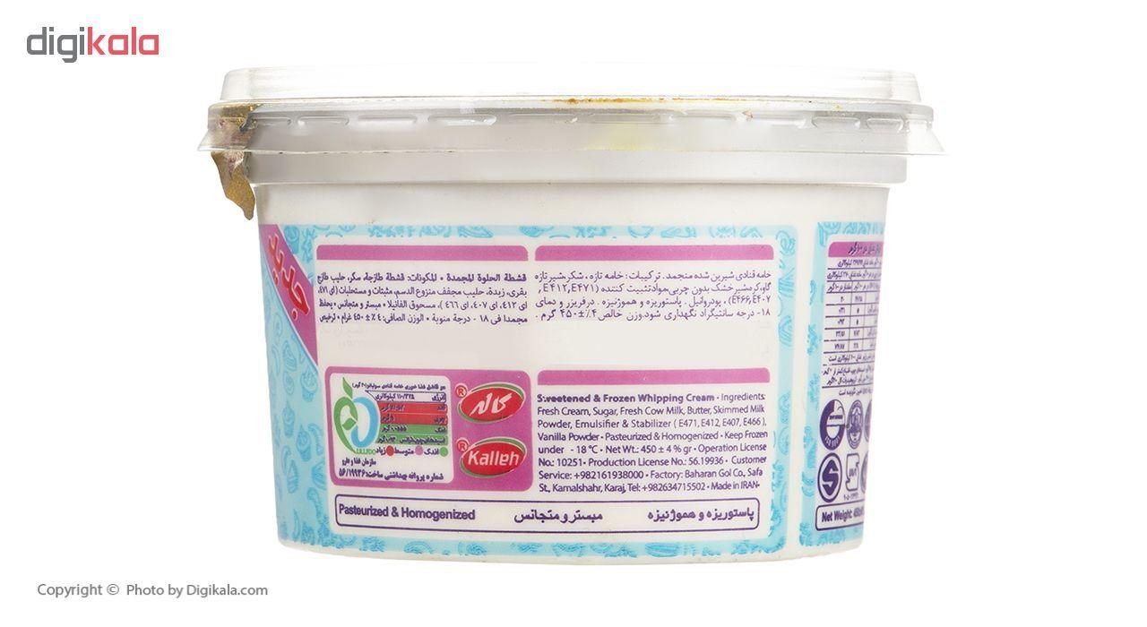 خامه قنادی شیرین منجمد کاله مقدار 450 گرم main 1 2