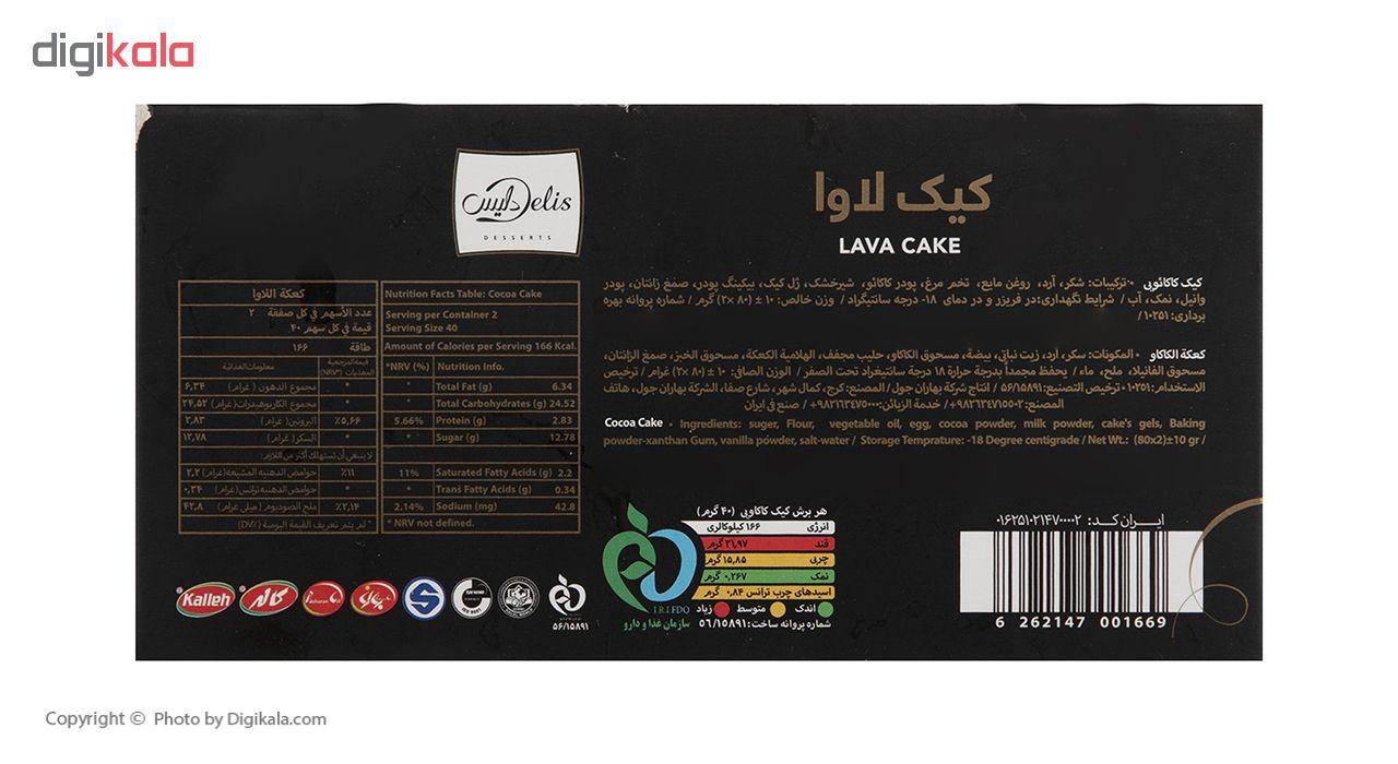 کیک لاوا شکلاتی کاله مقدار 160 گرم main 1 3