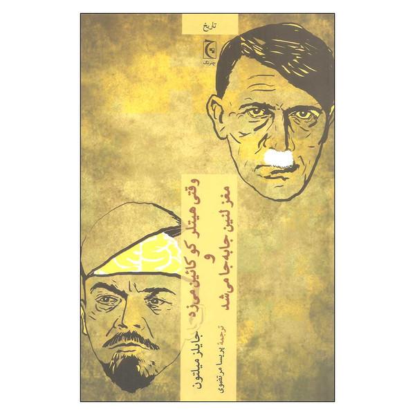 کتاب وقتی هیتلر کوکائین می زد و مغز لنین جا به جا می شد اثر جایلز میلتون انتشارات چترنگ