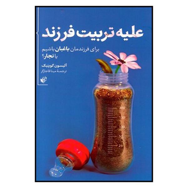 کتاب عليه تربيت فرزند اثر آليسون گوپنيك انتشارات ترجمان