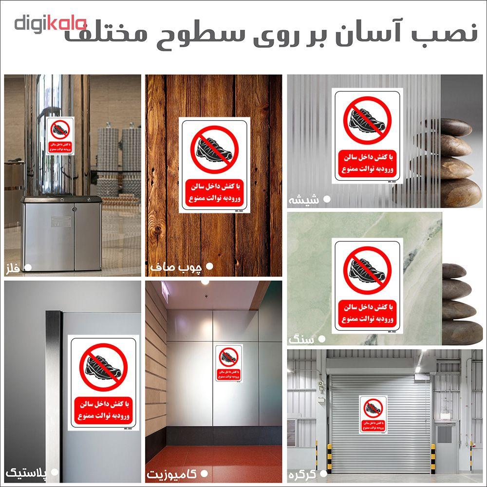 تابلو بازدارنده FG طرح با کفش داخل سالن ورود به توالت ممنوع کد THR157