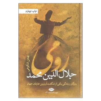کتاب رومی جلال الدین محمد اثر بهمن شکوهی نشر نگاه