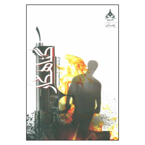 کتاب گناهکار اثر فرشته تات شهدوست نشر یوپا دو جلدی