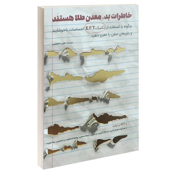 کتاب خاطرات بد، معدن طلا هستند اثر علی حسینی انتشارات کلید آموزش