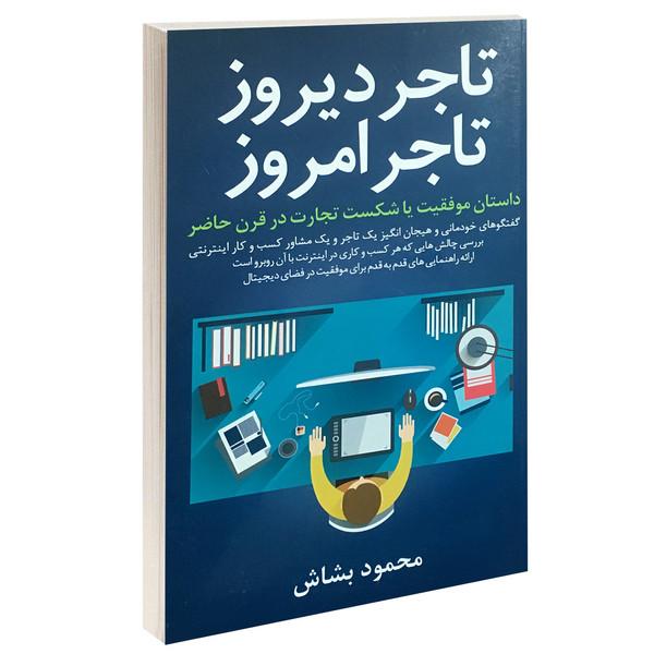 کتاب تاجر دیروز تاجر امروز اثر محمود بشاش انتشارات کلید آموزش