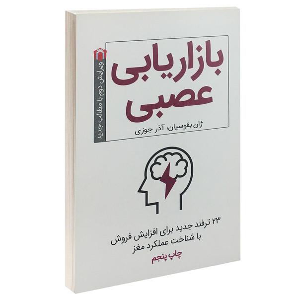 کتاب بازاریابی عصبی اثر ژان بقوسیان و آذر جوزی انتشارات کلید آموزش