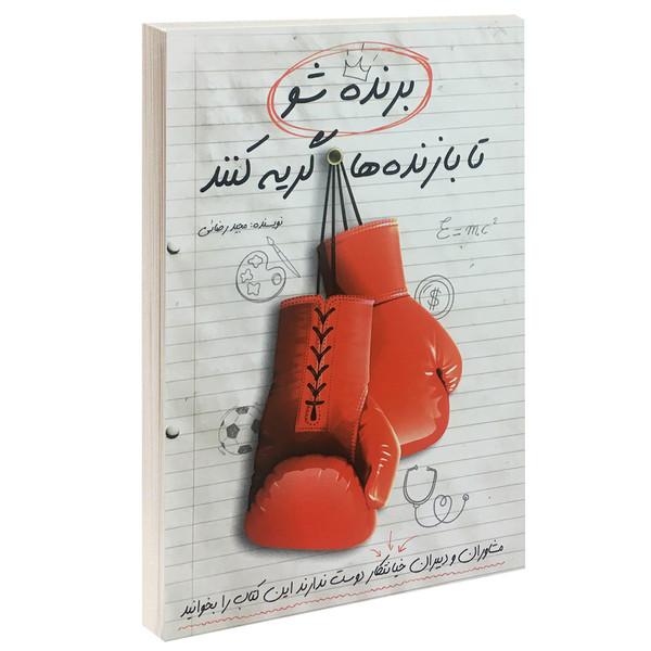 کتاب برنده شو تا بازنده ها گریه کنند اثر مجید رضائی انتشارات کلید آموزش