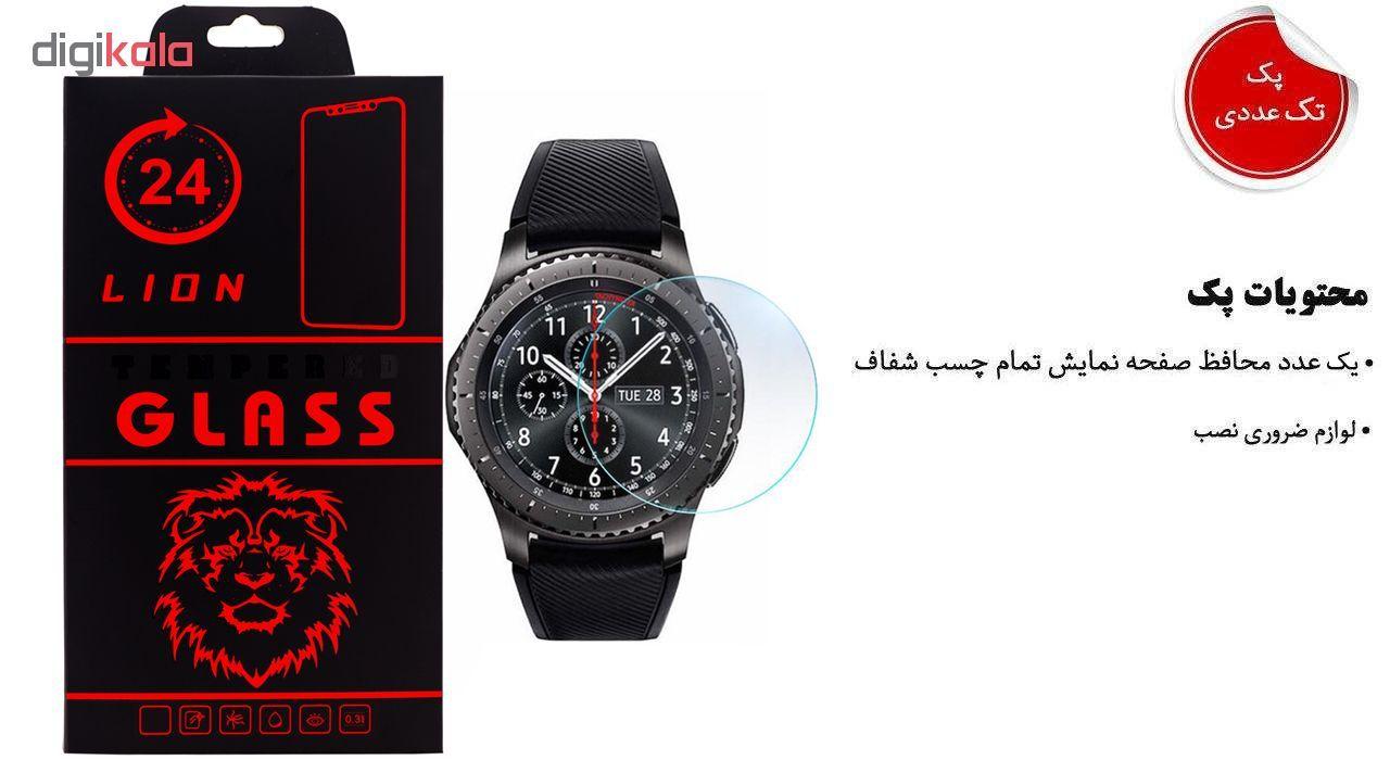 محافظ صفحه نمایش لاین مدل RB007 مناسب برای ساعت هوشمند سامسونگ Gear S3 main 1 1