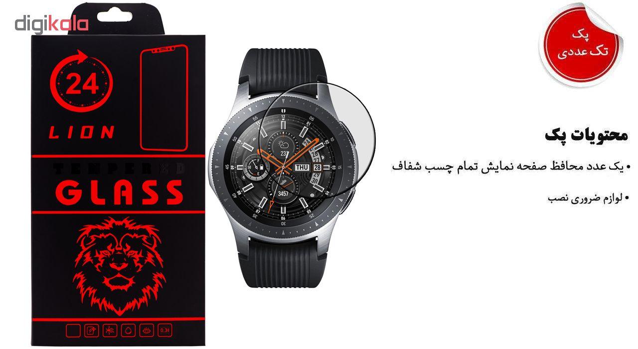 محافظ صفحه نمایش لاین مدل RB007 مناسب برای ساعت هوشمند سامسونگ Galaxy Watch 46mm main 1 1